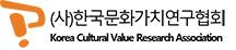 한국문화가치-퍼실리테이션/공연